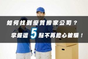 如何找到優質搬家公司?掌握這5點不再擔心被騙
