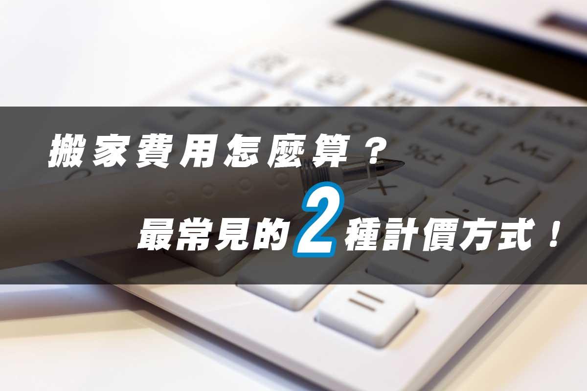 搬家費用怎麼算?最常見的2種計價方式帶你了解!