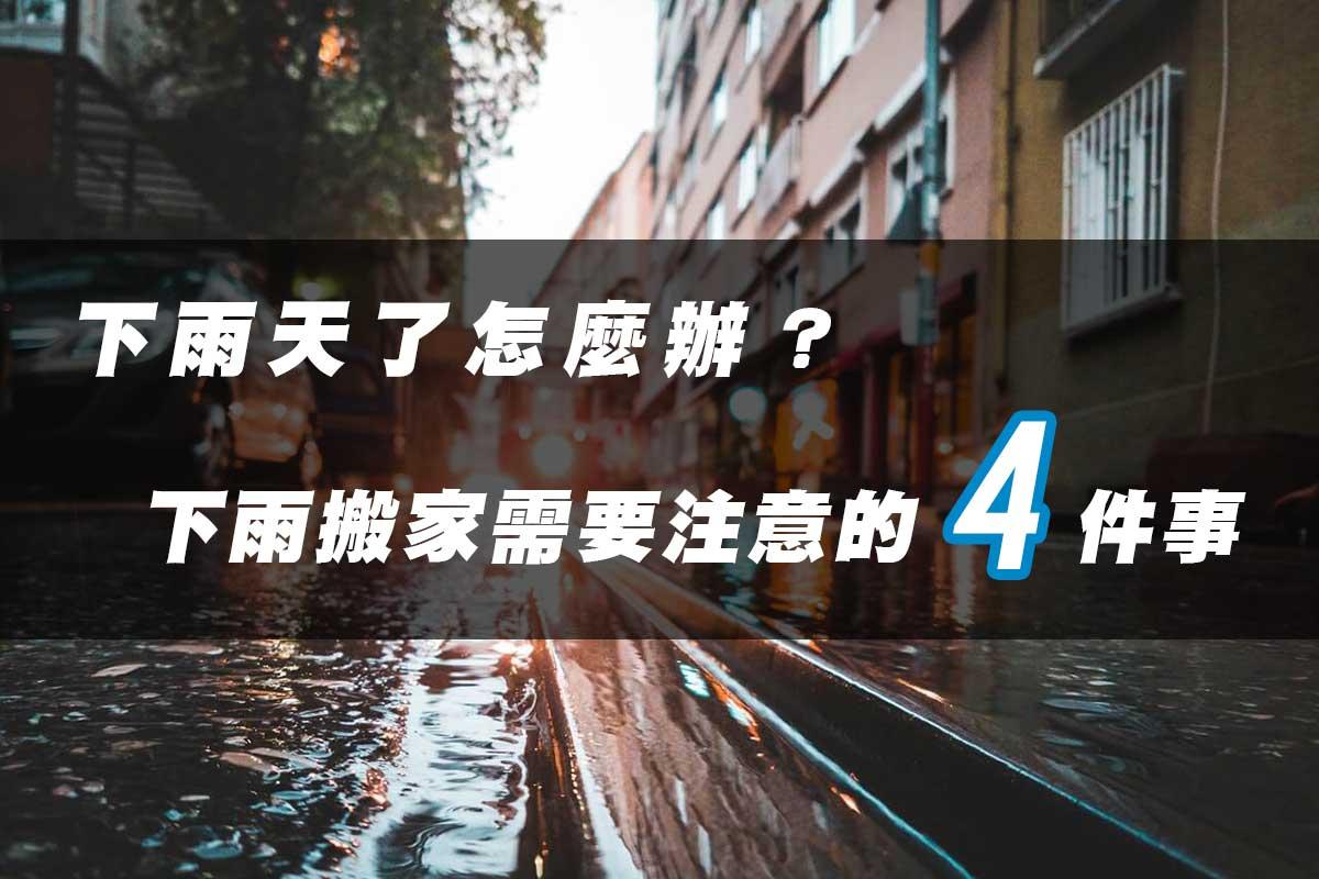 下雨天了怎麼辦?下雨搬家需注意的4件事情
