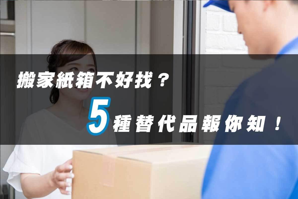 搬家紙箱不好找?除了搬家紙箱你還可以用這5種東西替代