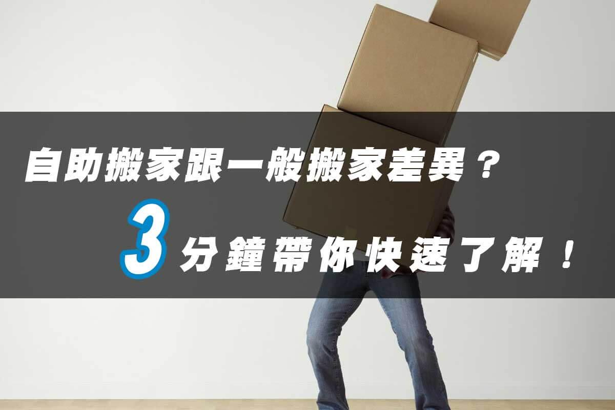自助搬家與一般搬家差在哪?3分鐘帶你快速瞭解!