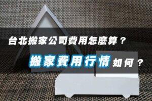 台北搬家公司費用怎麼算?搬家費用行情如何?