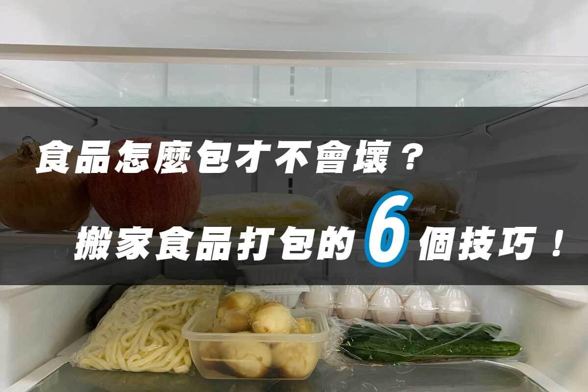 搬家食品打包的6個技巧,冷凍新鮮食品怎麼包才不會壞?