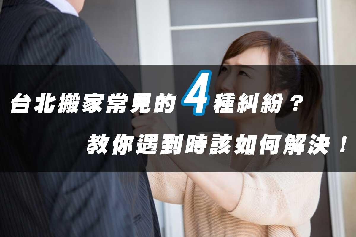 台北搬家時常見的4種糾紛,遇到時該如何解決?