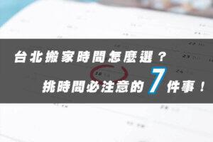 台北搬家時間怎麼選?挑時間必注意的7件事!