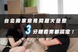 台北搬家常見問題,3分鐘看完都搞定!