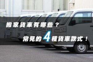 搬家貨車有哪些?常見的4種貨車款式!