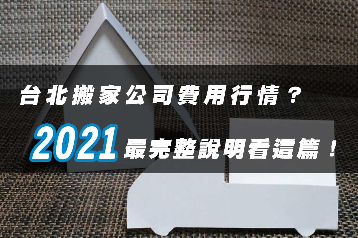 台北搬家公司費用行情是多少? 2021最完整說明看這篇!