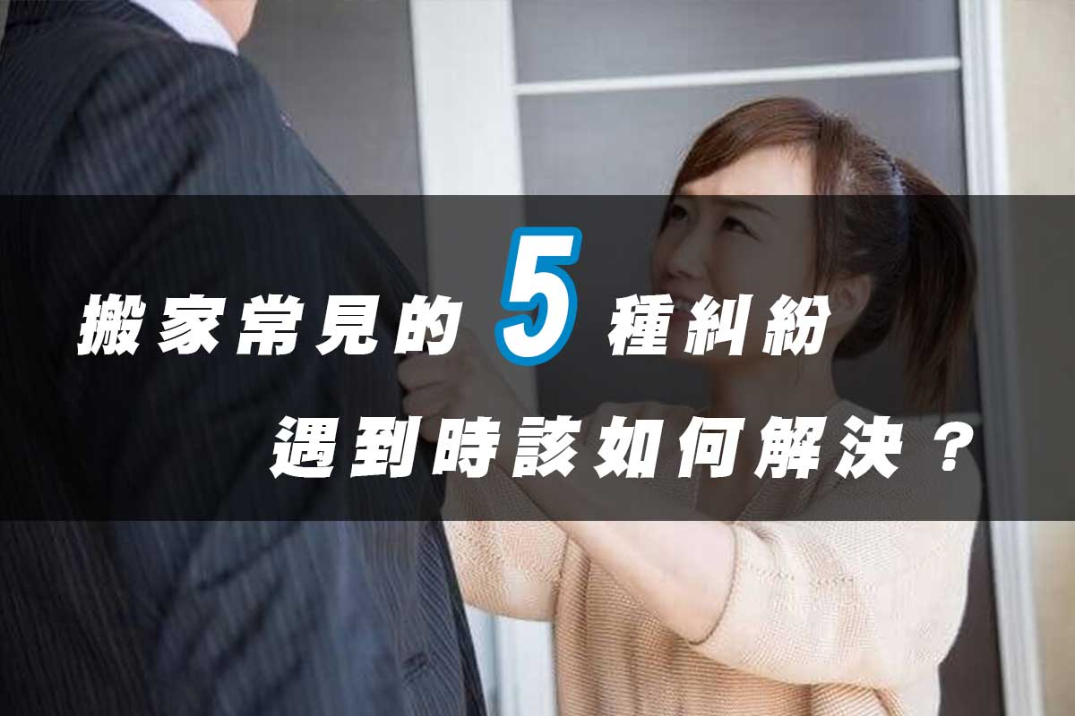 常見的5種搬家糾紛,遇到時該如何解決?
