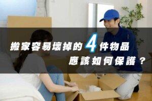 搬家容易壞掉的4件物品,該如何保護?