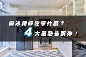 搬冰箱該注意什麼?4大重點告訴你!