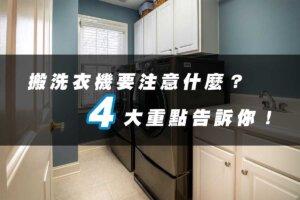 搬洗衣機要注意什麼?4大重點告訴你!