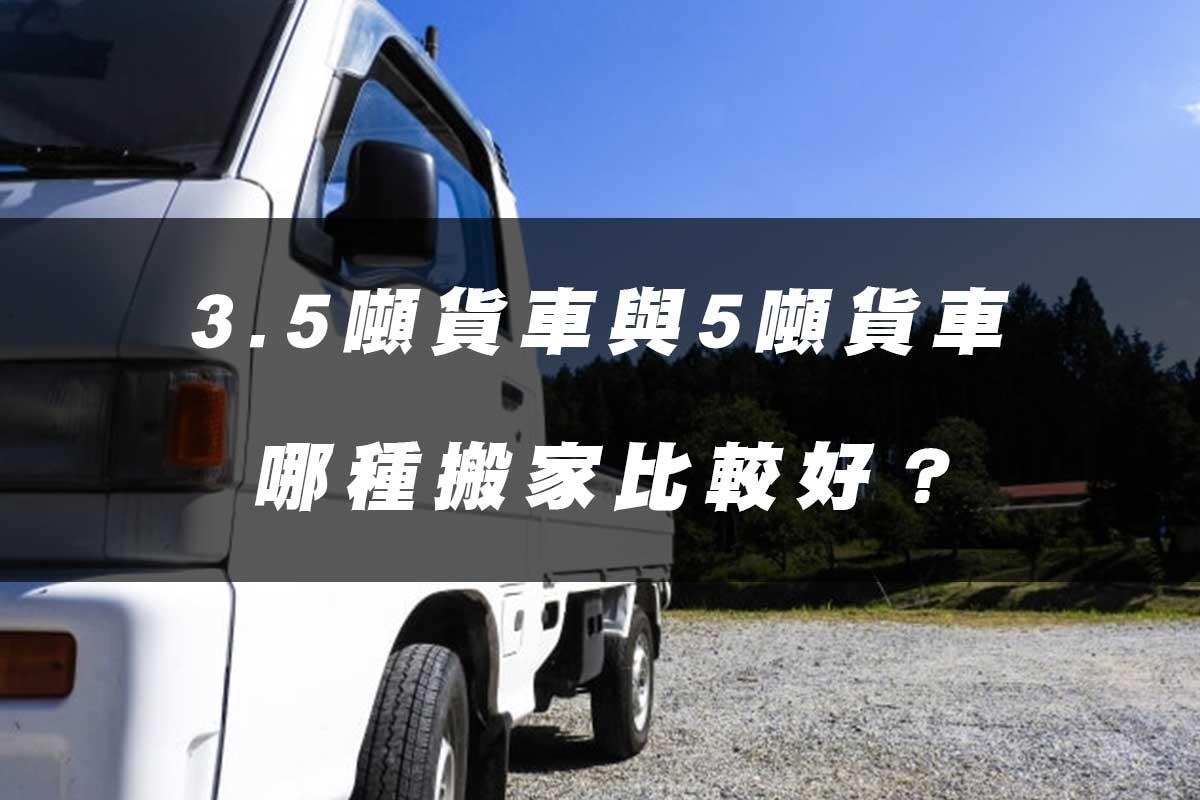 3.5噸貨車與5噸貨車,哪種搬家比較好?