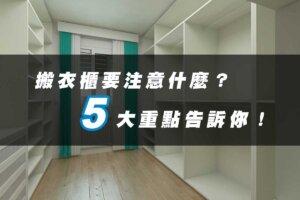 搬衣櫃要注意什麼?5大重點告訴你!
